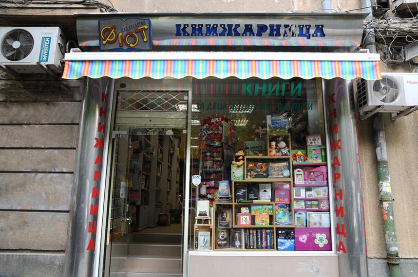 Fiut.bg Luben Karavelov Bookstore