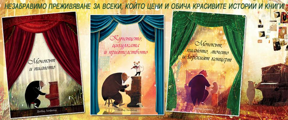 Мечокът и пианото 3-та книга