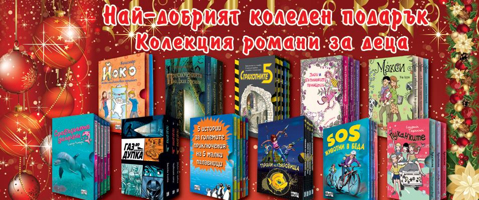 Колекции романи