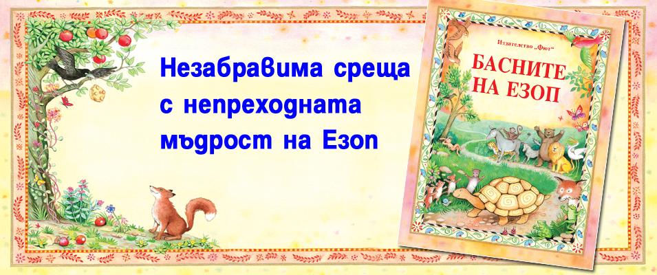 Басните на Езоп
