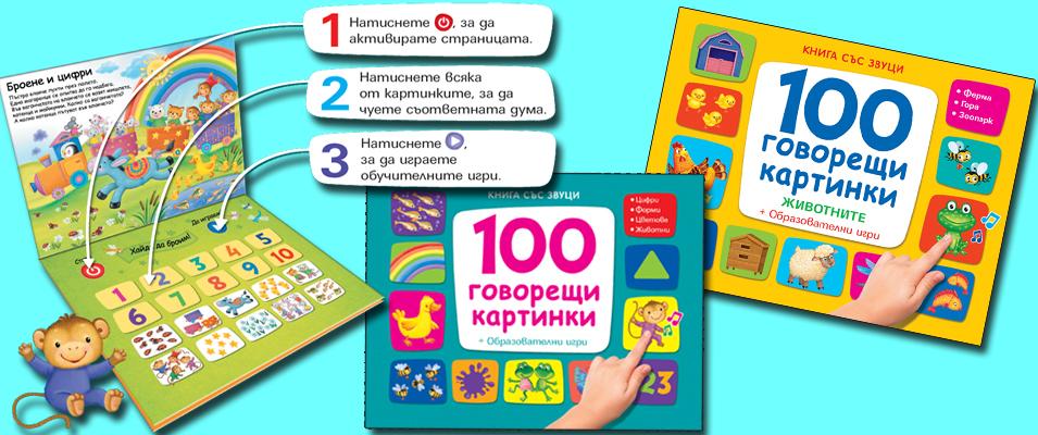 100 Говорещи картинки