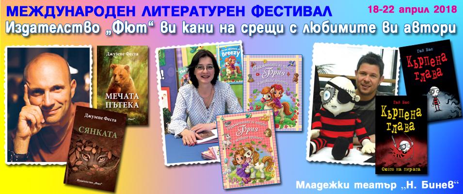 Литературен фестивал