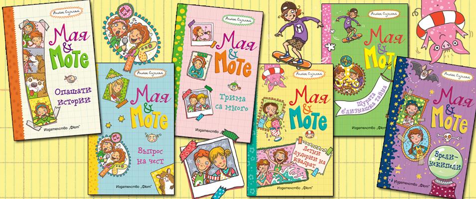 Мая и Моте 1-6 книга