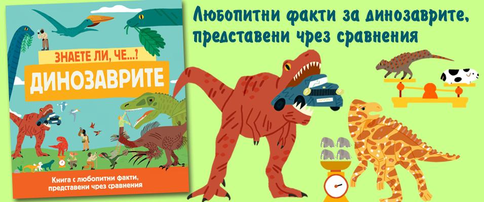 Динозаври - сравнения
