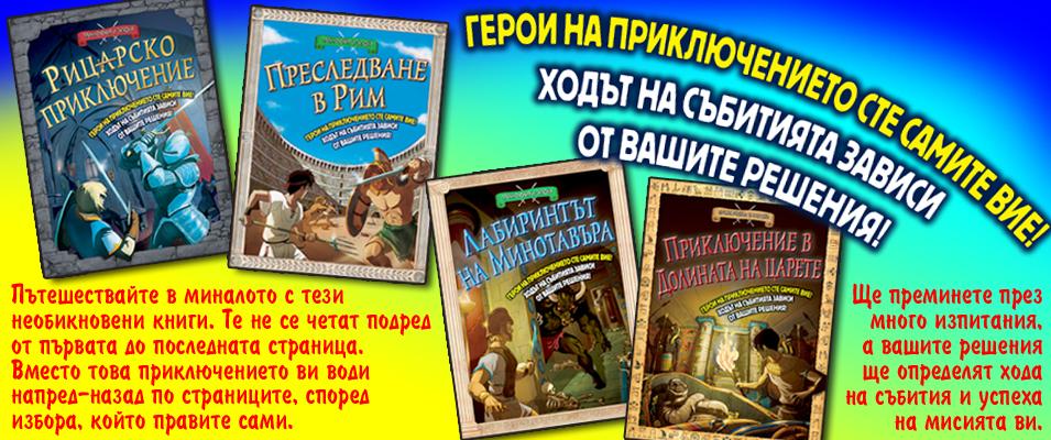 Приключения и загадки