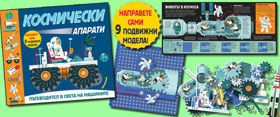 КОСМИЧЕСКИ АПАРАТИ - Пътеводител в света на машините