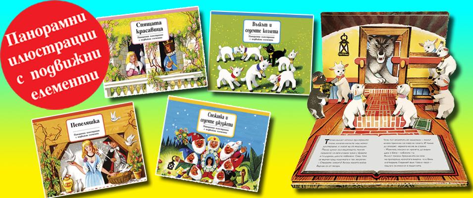 Панорамни илюстрации - Войтех Кубаща