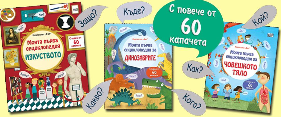 Първа енциклопедия