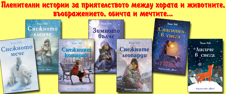Снежни романи
