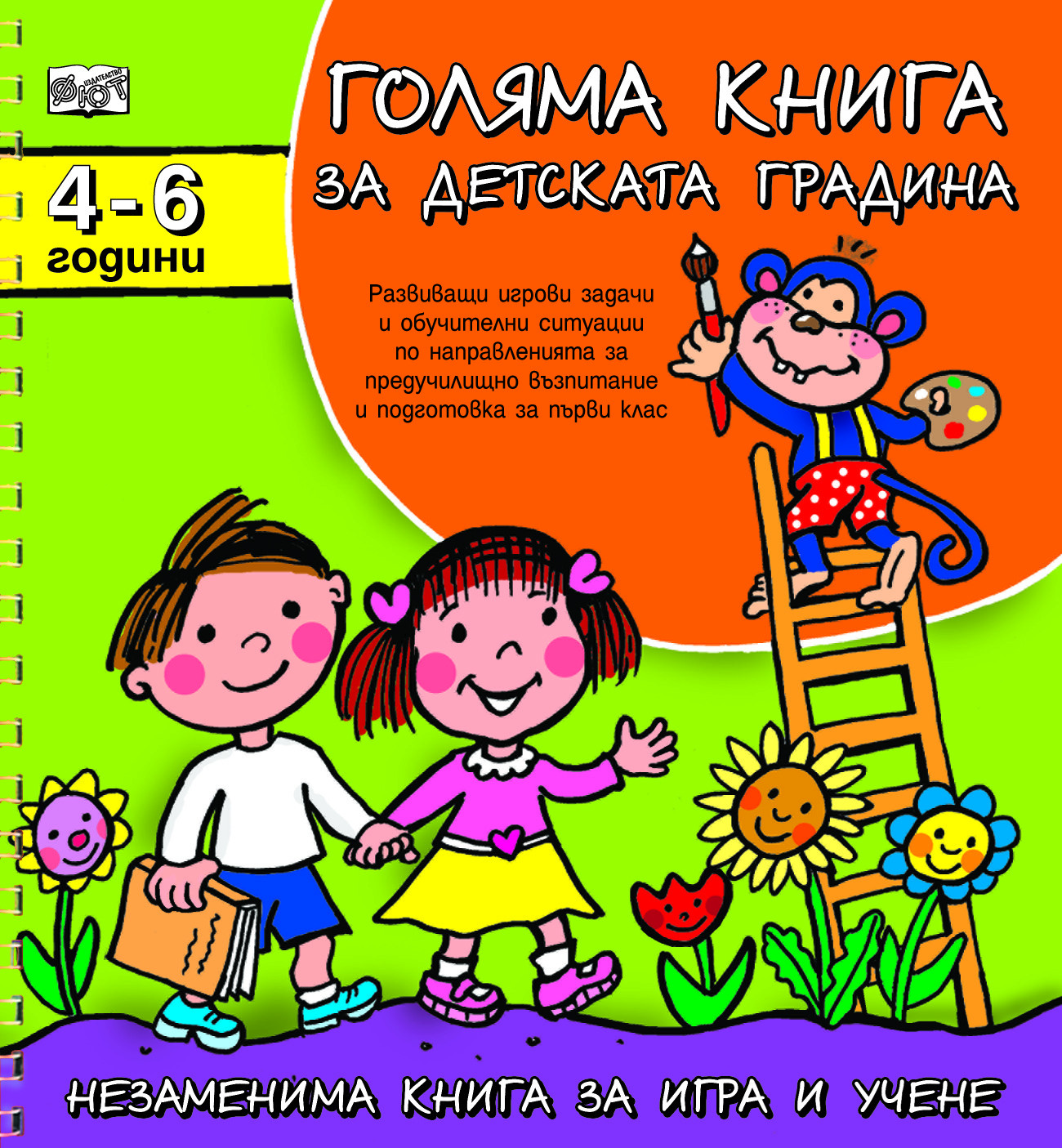 Голяма книга за детската градина 4-6 г.