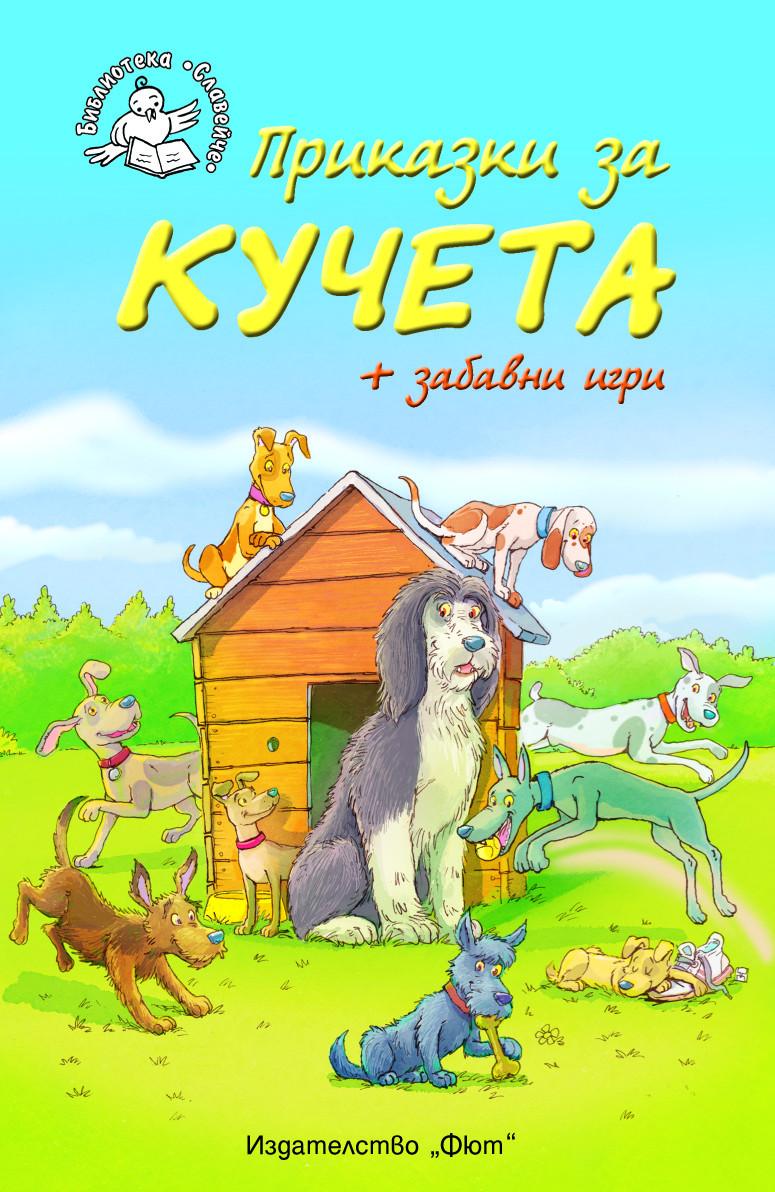 Приказки за кучета + забавни игри