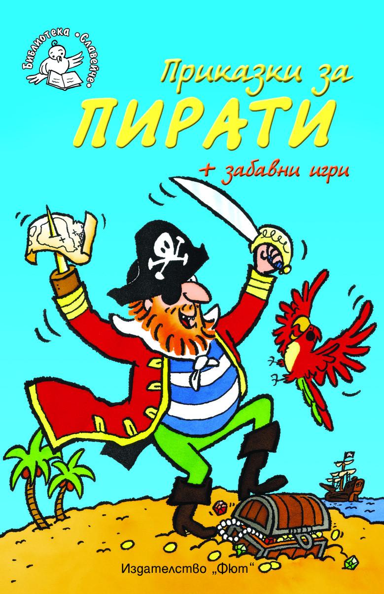 Приказки за пирати + забавни игри