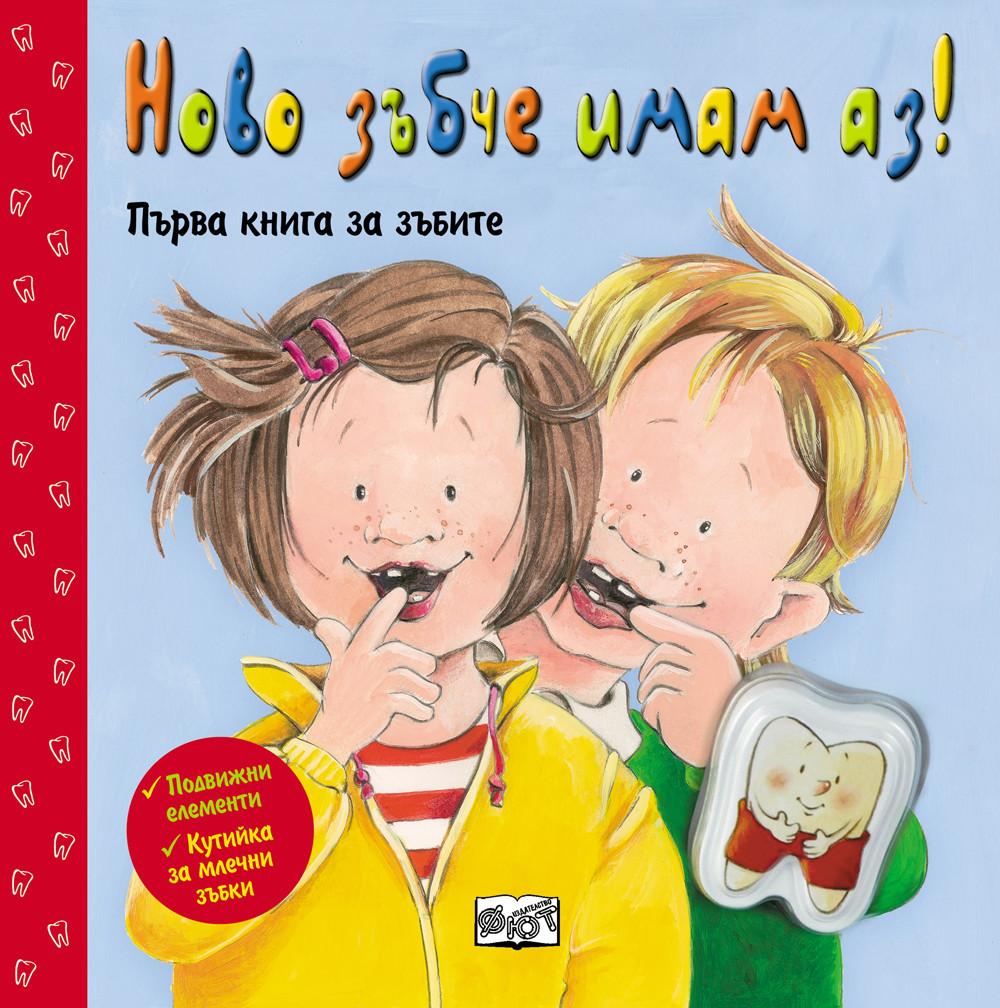 Ново зъбче имам аз! Първа книга за зъбите