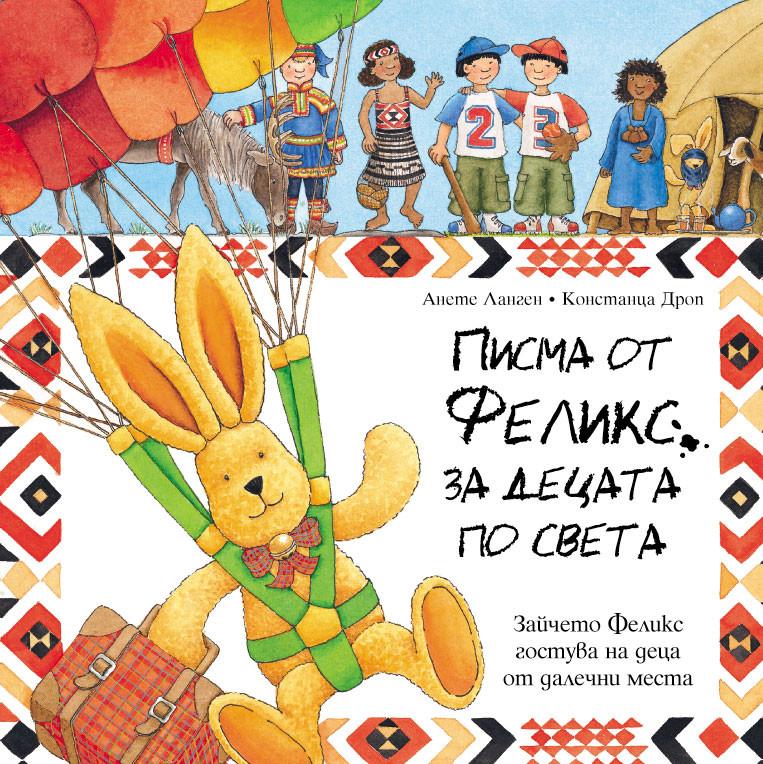 Писма от Феликс за децата по света