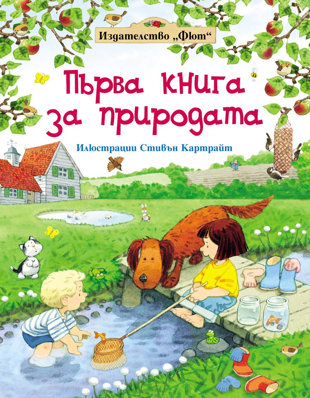 Първа книга за природата