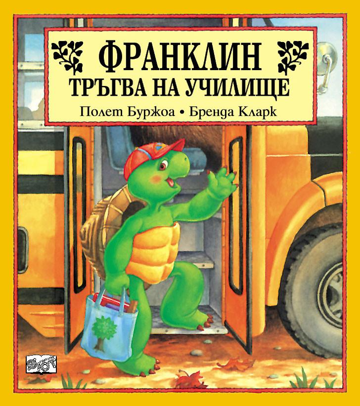 Франклин: Франклин тръгва на училище