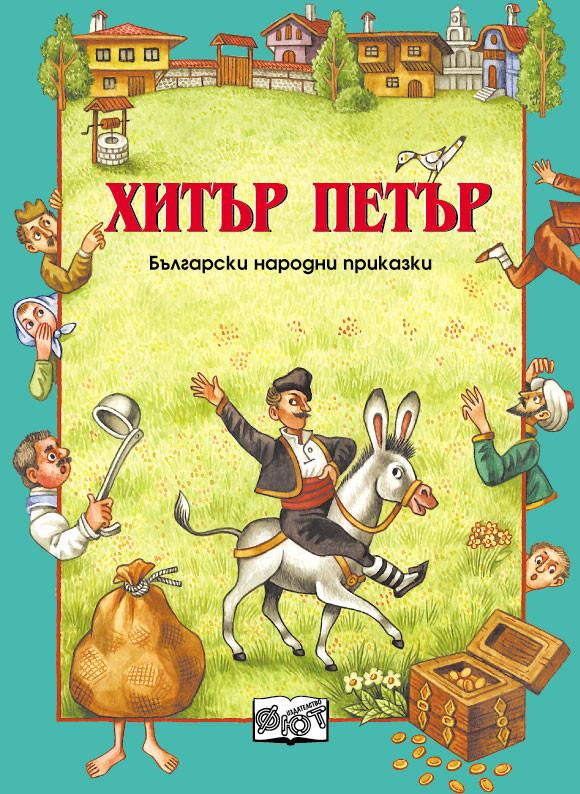 Български народни приказки: Хитър Петър