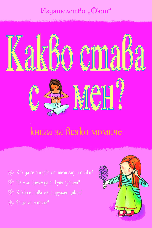 Какво става с мен? Книга за всяко момиче