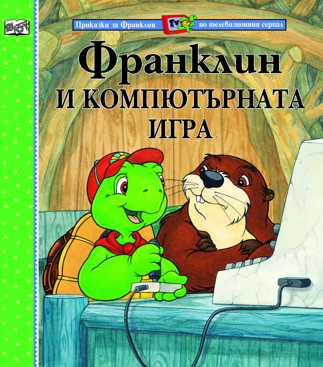 Приказки за Франклин по телевизионния сериал: Франклин и компютърната игра (