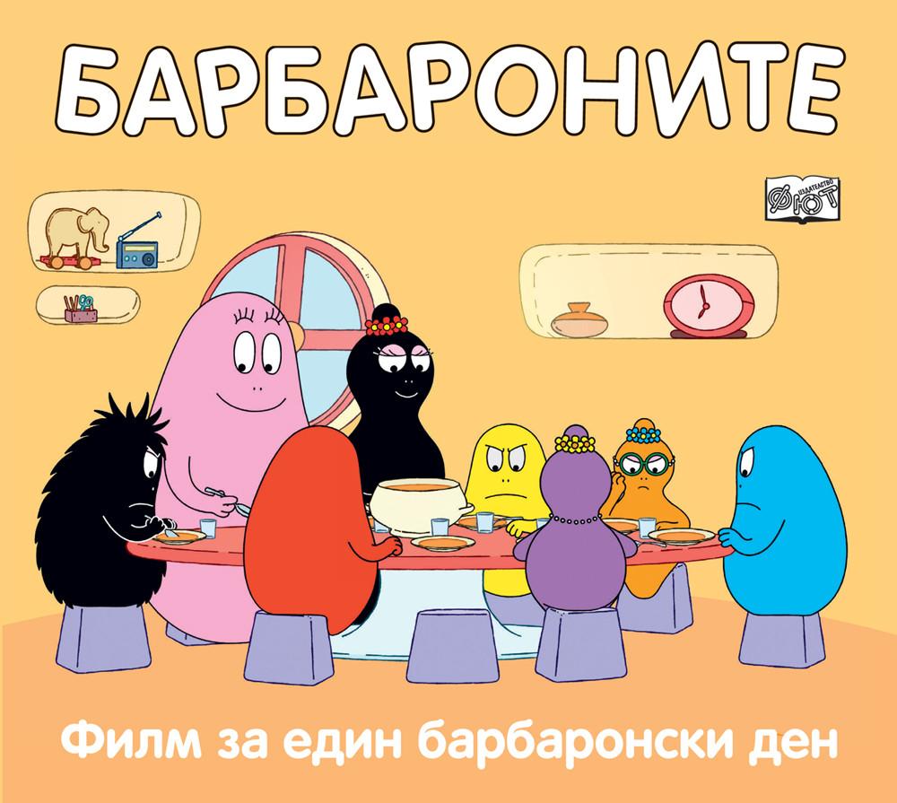 БАРБАРОНИТЕ - ФИЛМ ЗА ЕДИН БАРБАРОНСКИ ДЕН
