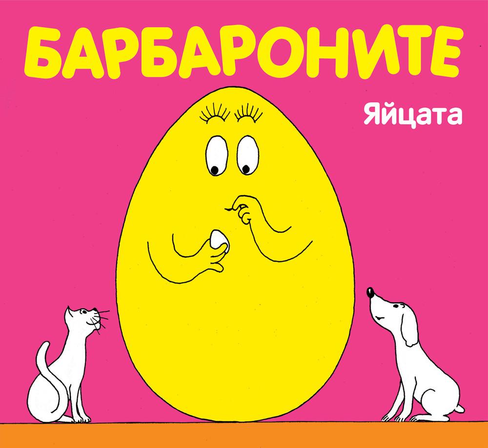 Барбароните - Яйцата