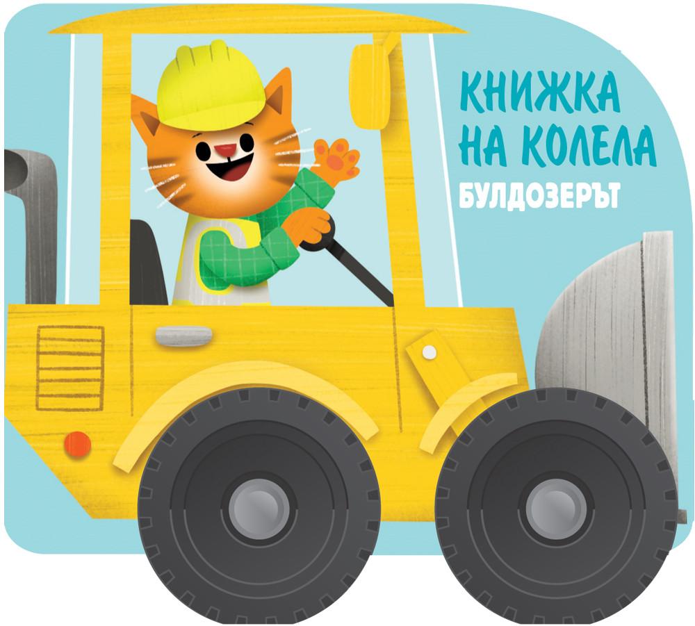 КНИЖКА НА КОЛЕЛА - БУЛДОЗЕРЪТ