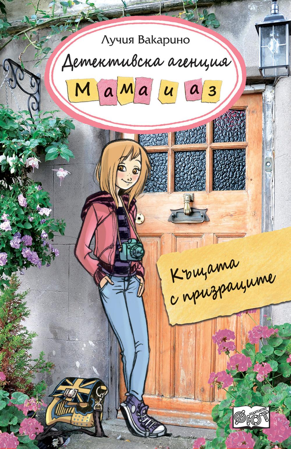 """ДЕТЕКТИВСКА АГЕНЦИЯ """"МАМА И АЗ"""" -  КЪЩАТА С ПРИЗРАЦИТЕ"""