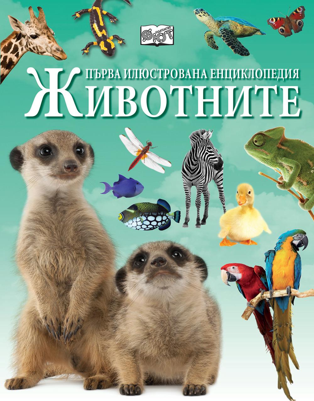 Първа илюстрована енциклопедия ЖИВОТНИТЕ
