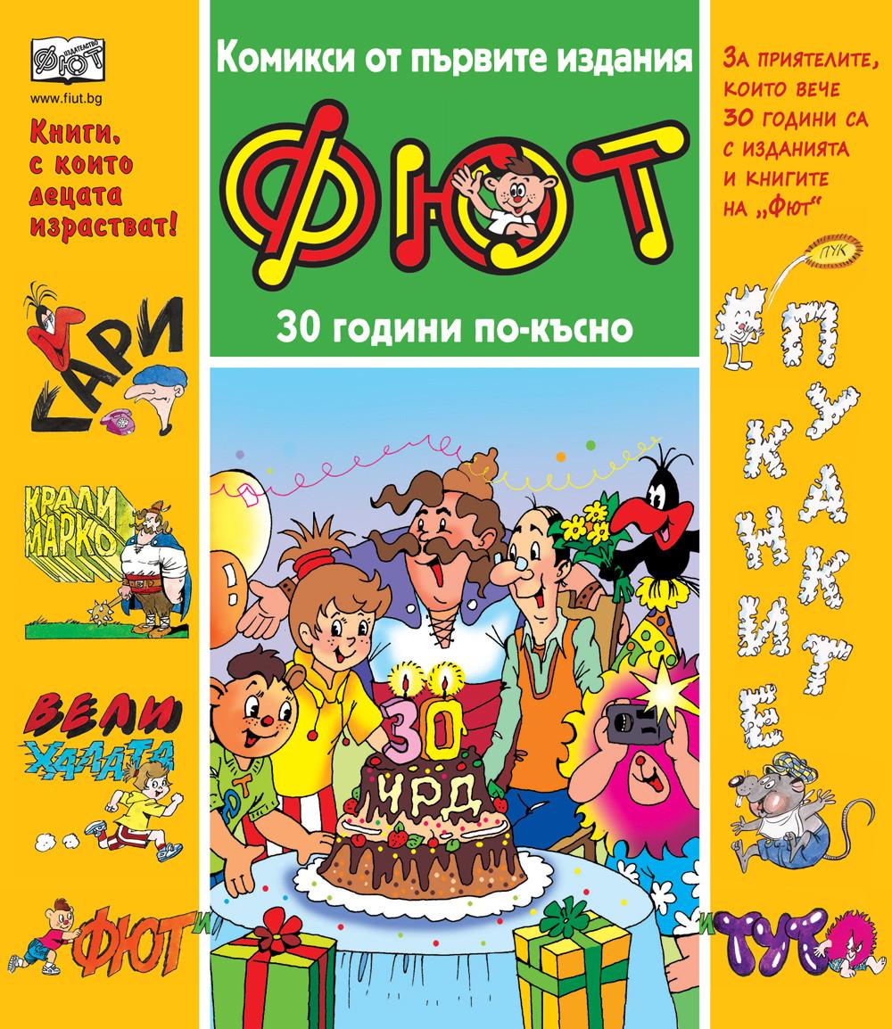 """КОМИКСИ от първите издания на """"Фют"""""""