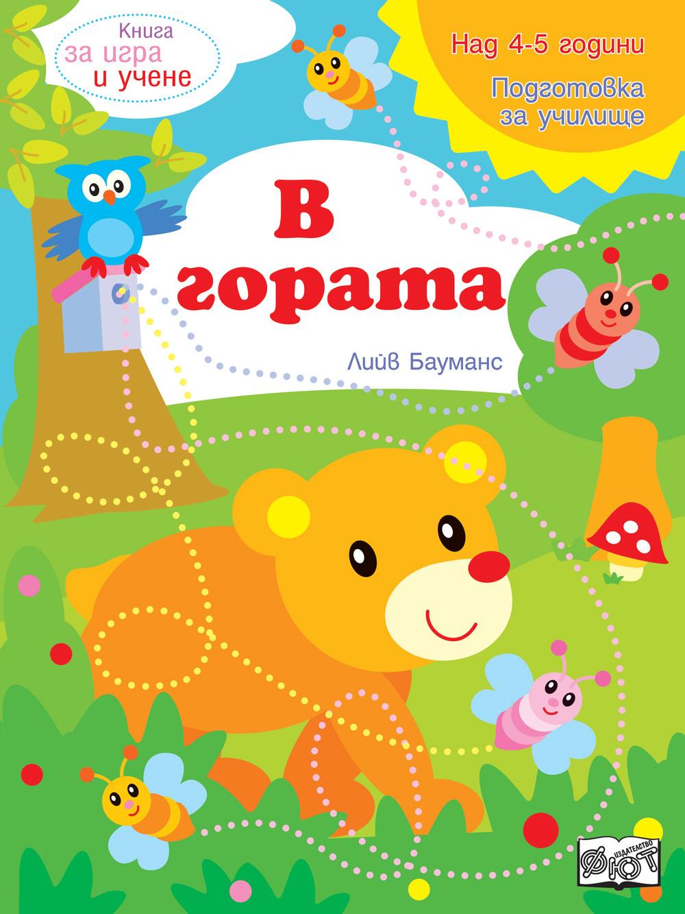 Книга за игра и учене - В гората