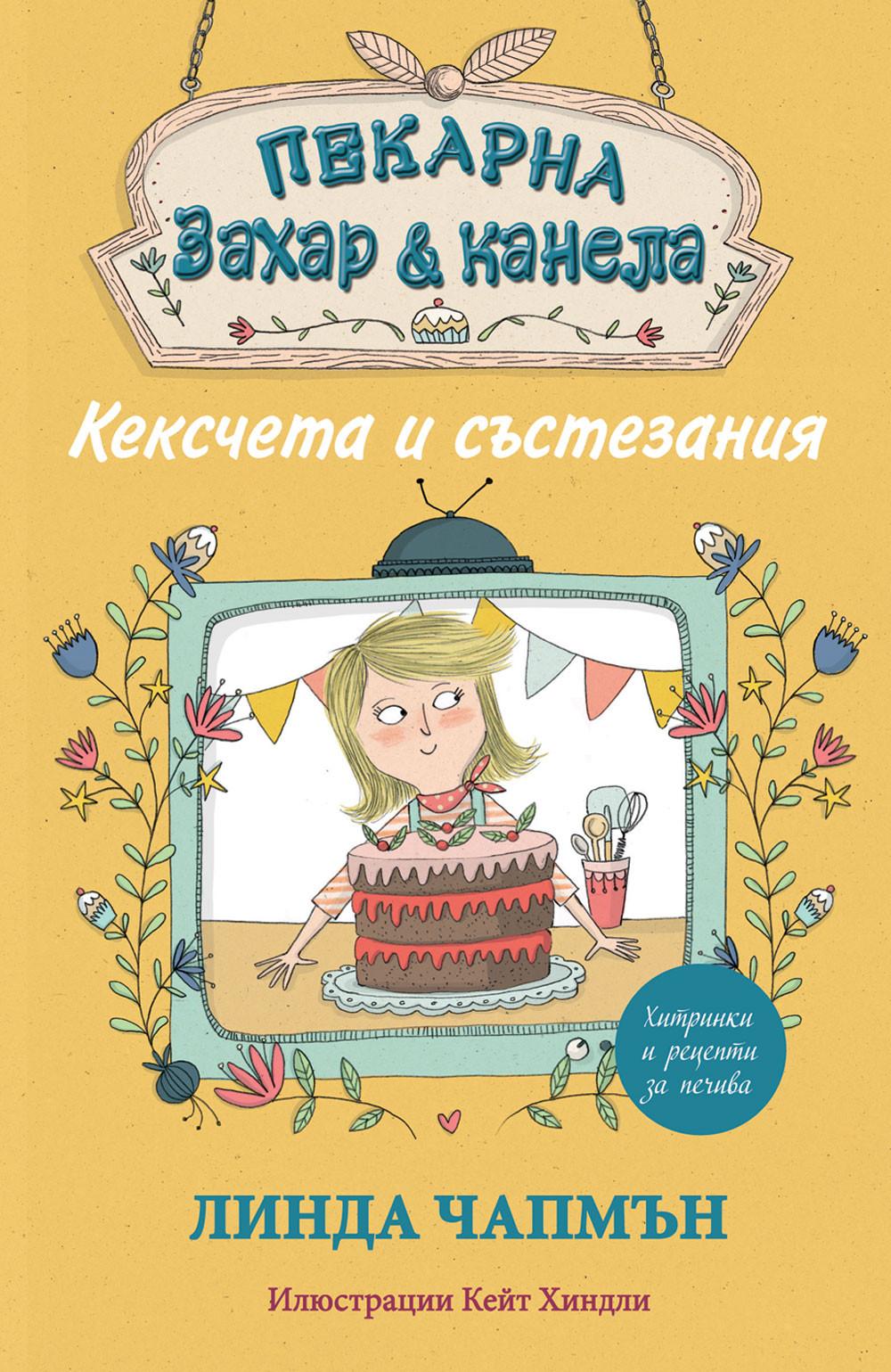 """Пекарна """"Захар и канела"""" - КЕКСЧЕТА И СЪСТЕЗАНИЯ"""