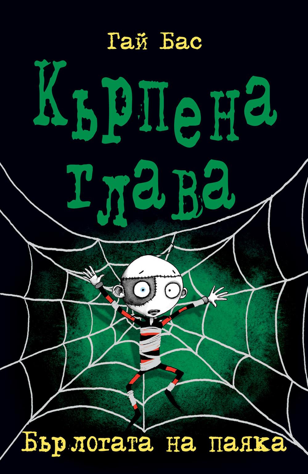 Кърпена глава 4 - Бърлогата на паяка