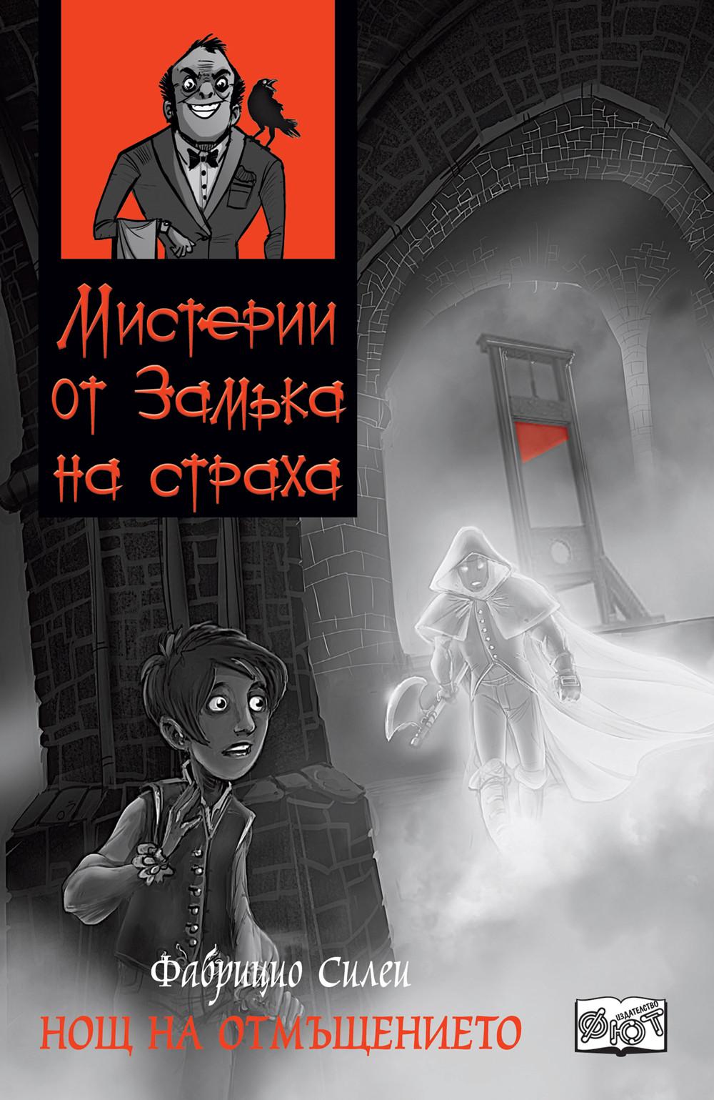 Мистерии от замъка на страха: НОЩ НА ОТМЪЩЕНИЕТО