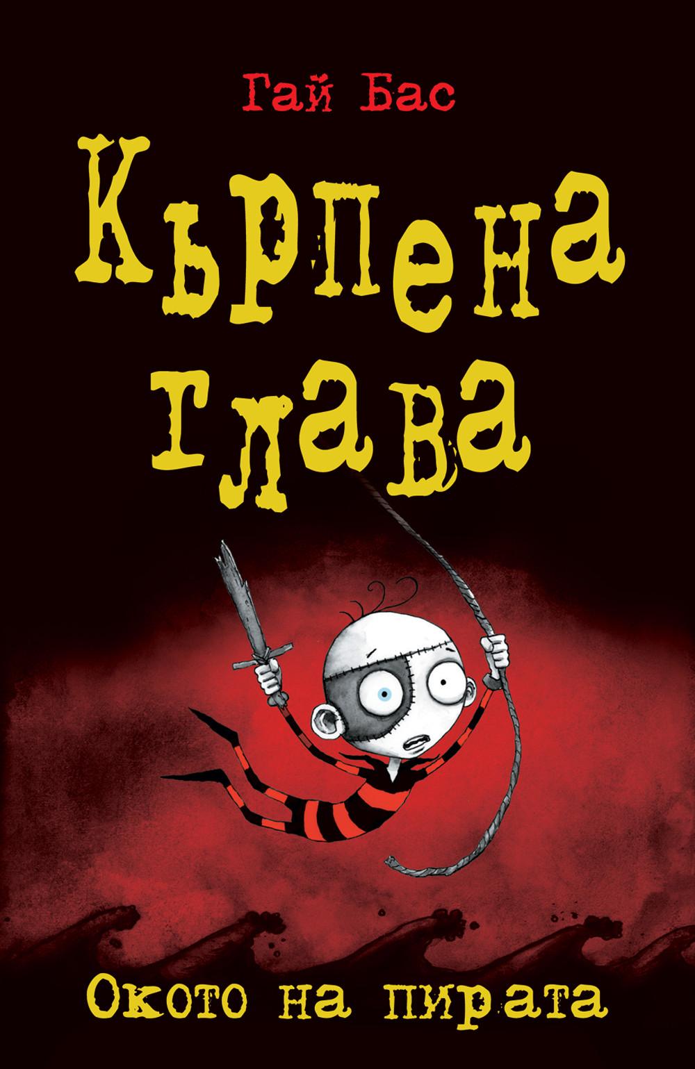 Кърпена глава 2 - Окото на пирата