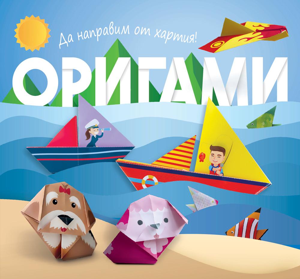 ОРИГАМИ – лодка
