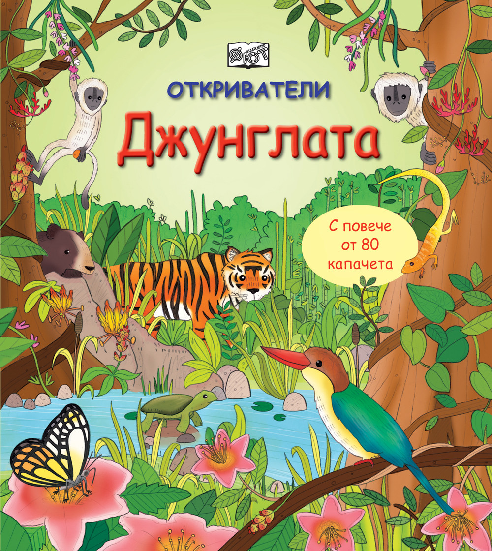 ОТКРИВАТЕЛИ - Джунглата