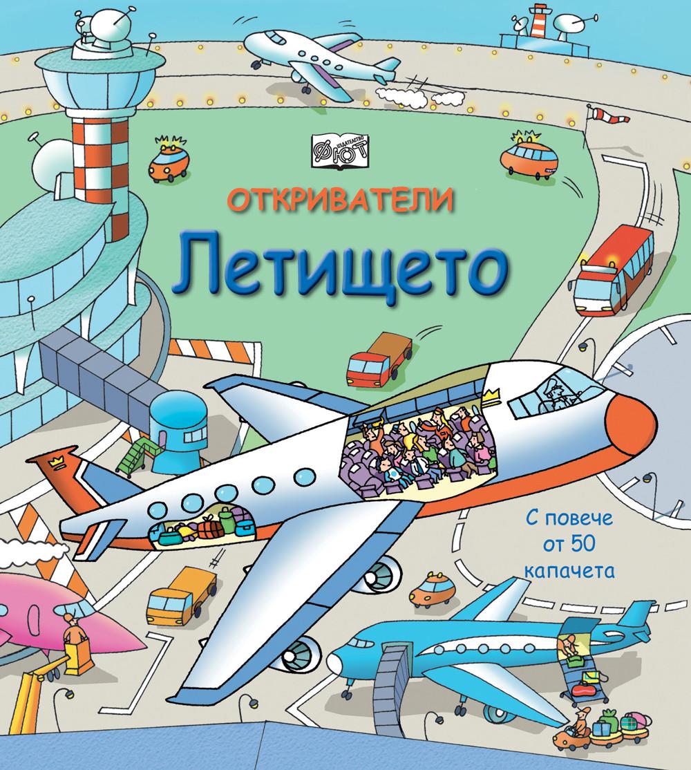 ОТКРИВАТЕЛИ - Летището