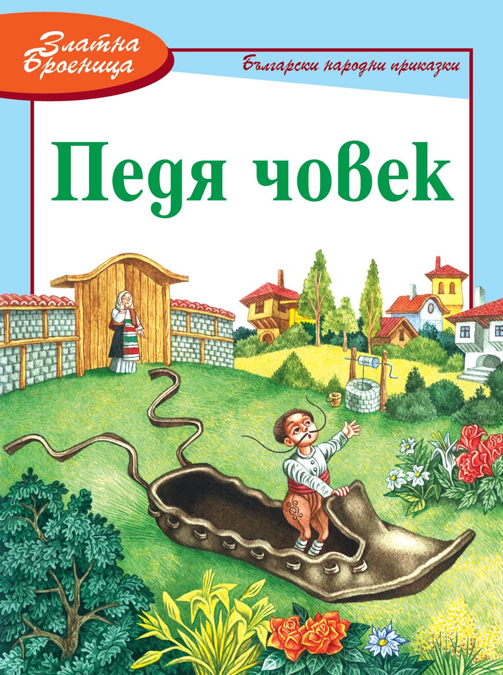 Български народни приказки: Педя човек
