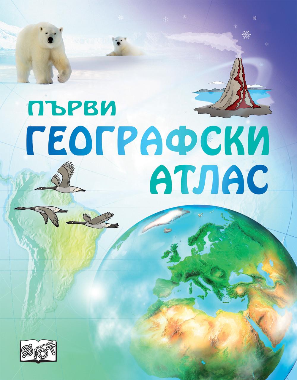 ПЪРВИ ГЕОГРАФСКИ АТЛАС