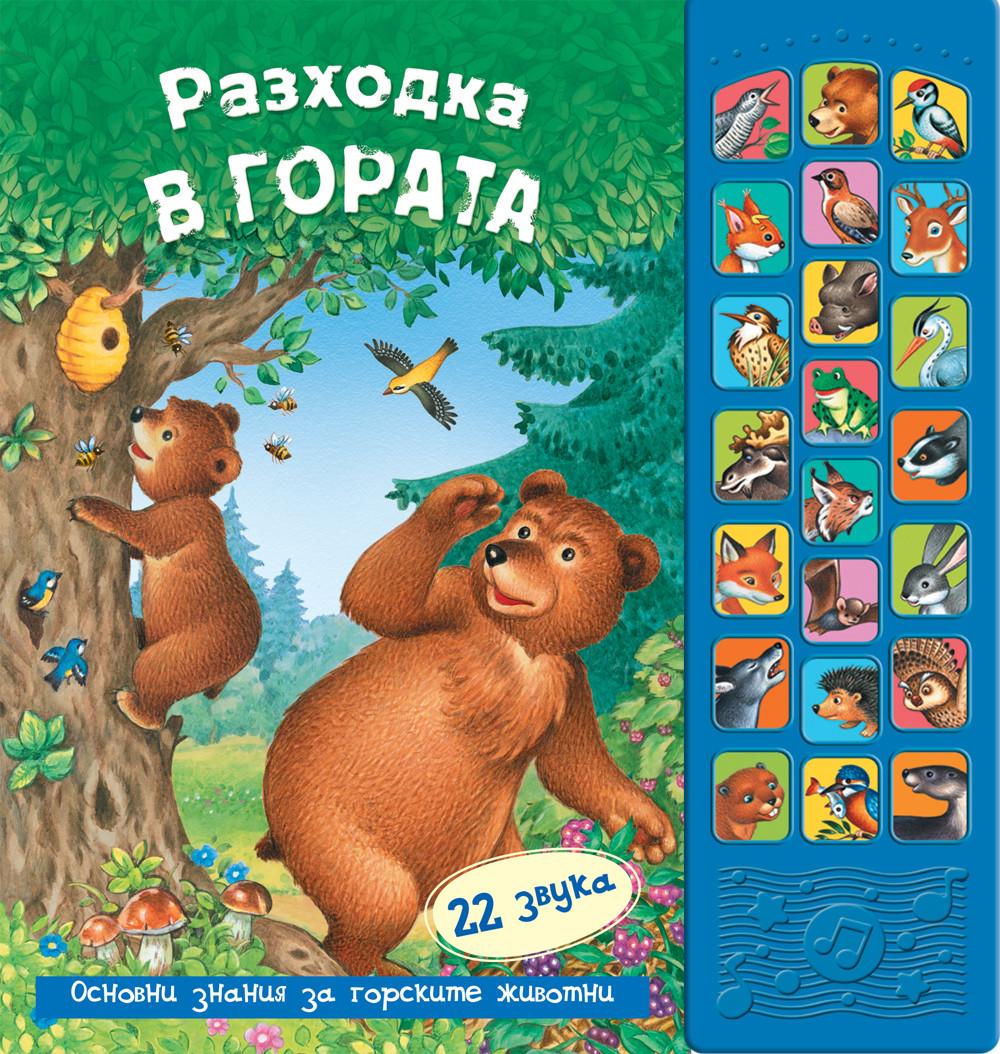 РАЗХОДКА В ГОРАТА - книга със звуци