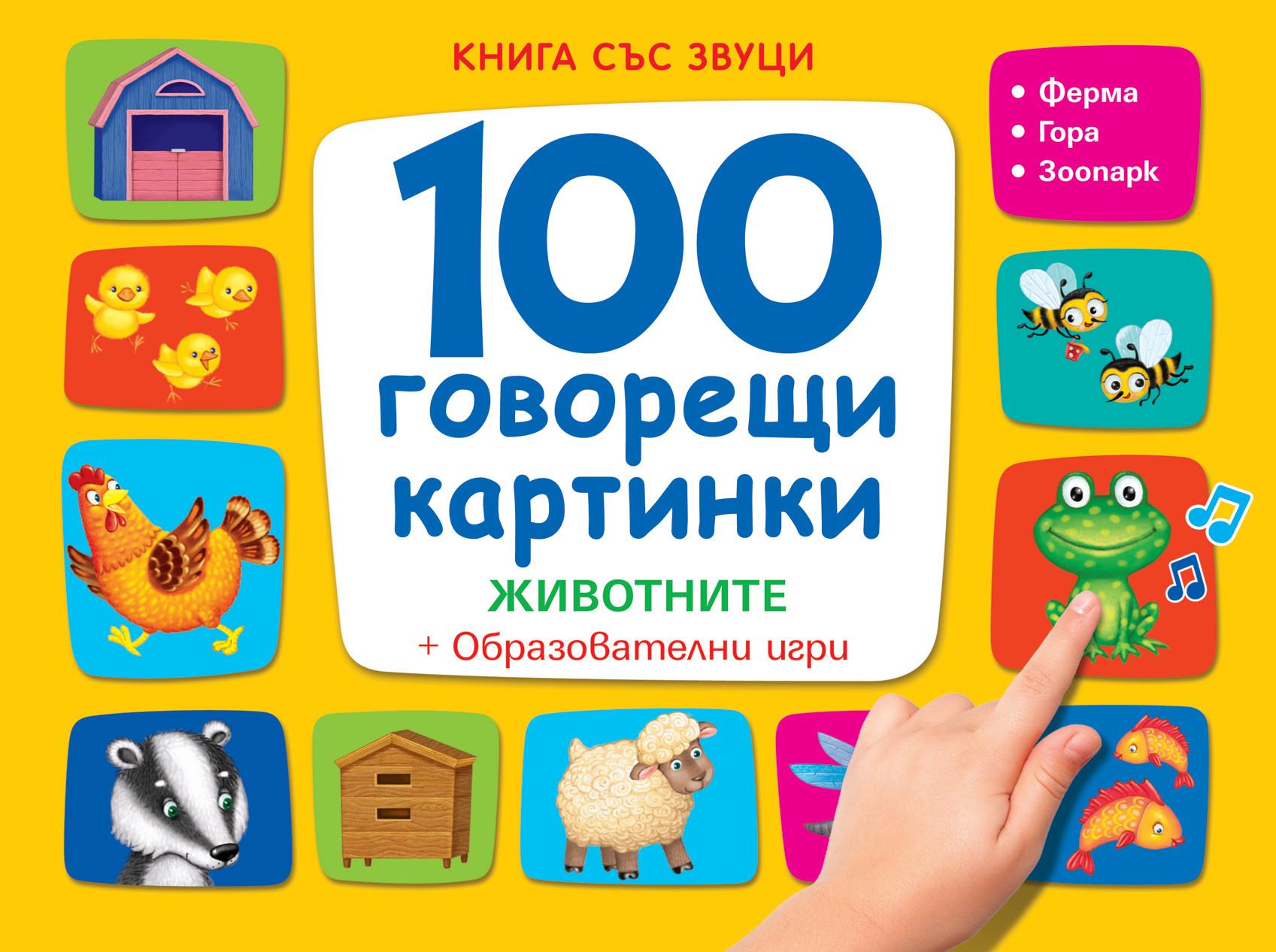 100 ГОВОРЕЩИ КАРТИНКИ • ЖИВОТНИТЕ - Книга със звуци