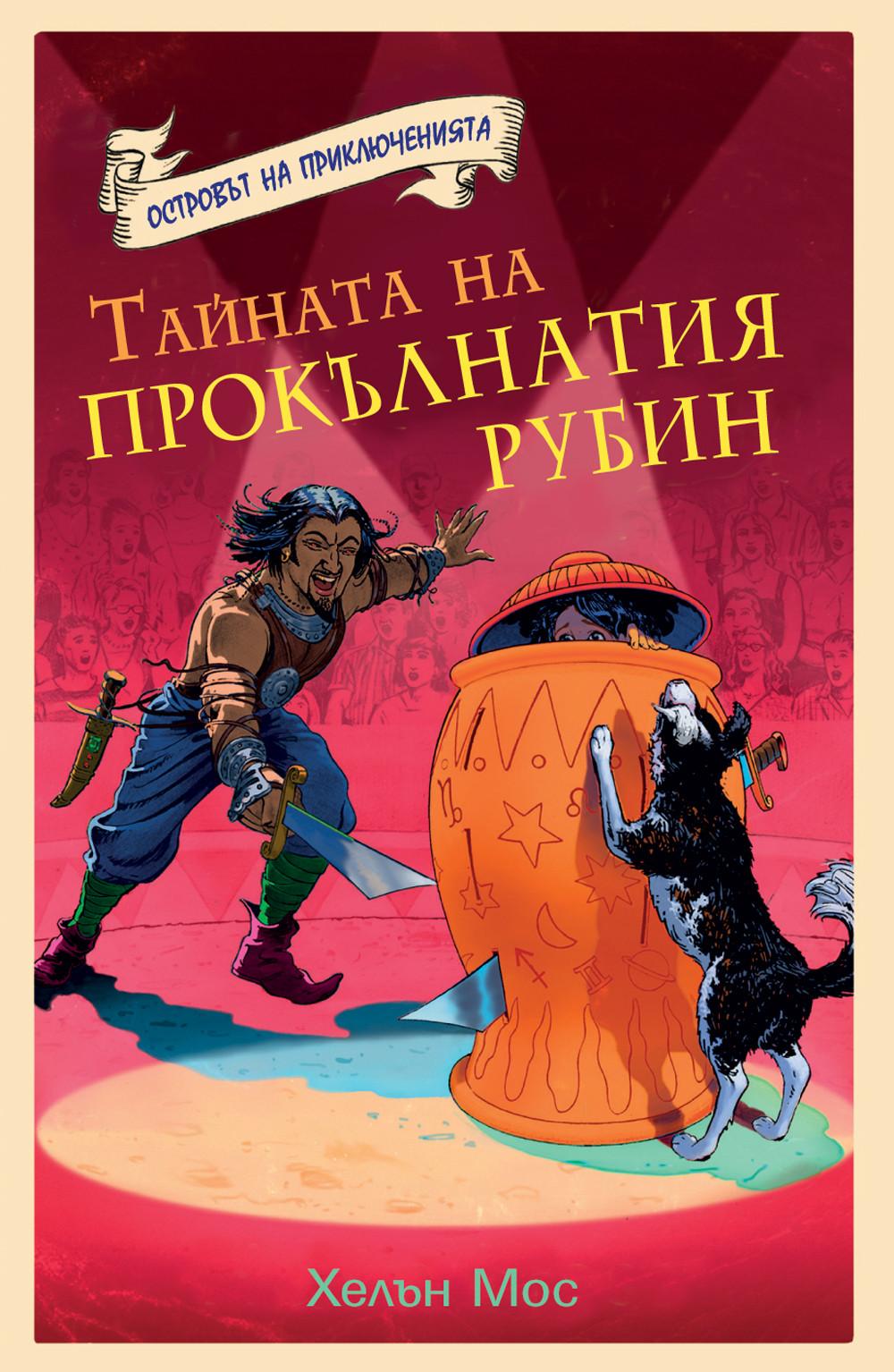 Островът на приключенията: Тайната на прокълнатия рубин