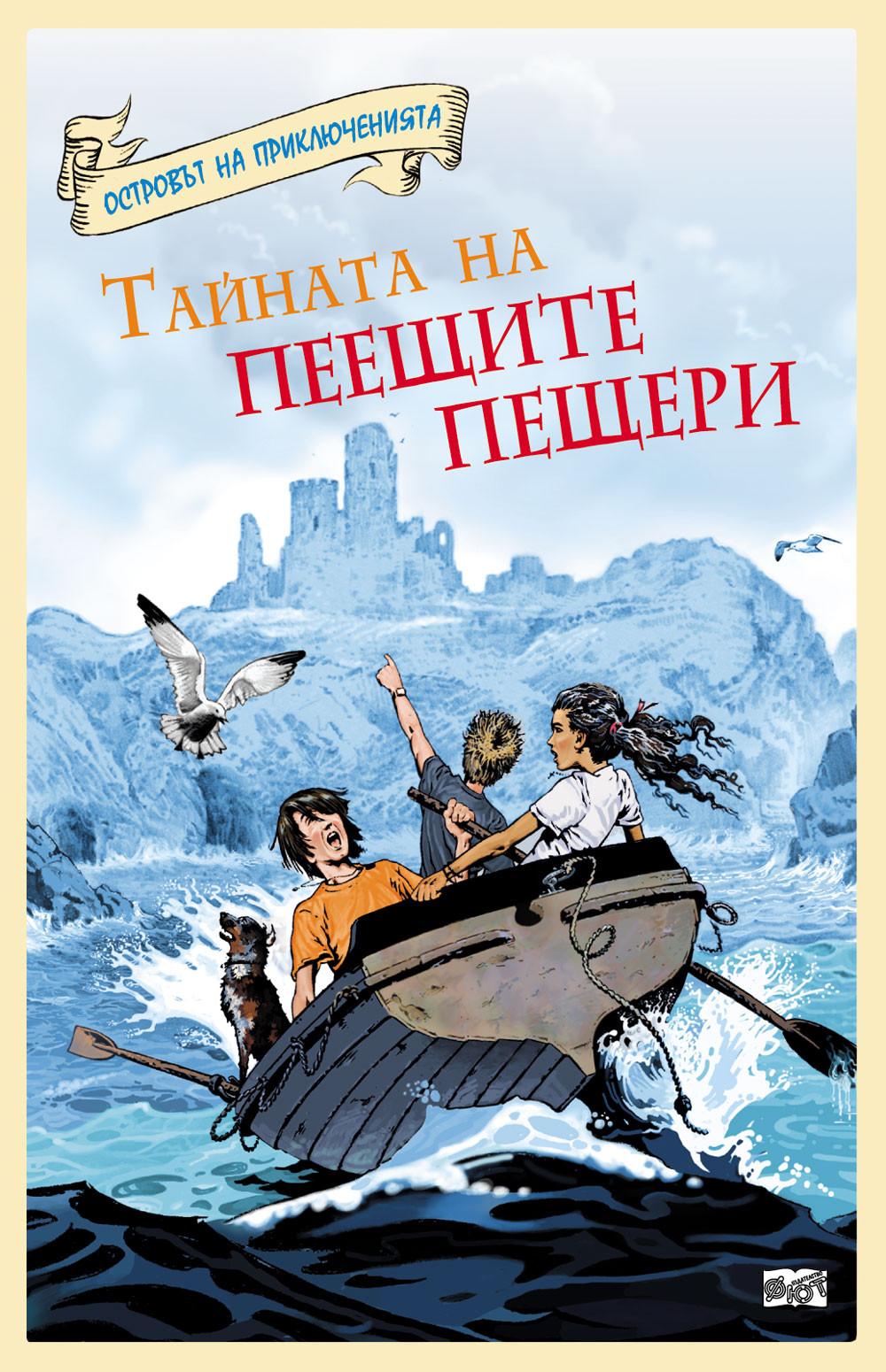 Островът на приключенията: Тайната на Пеещите пещери