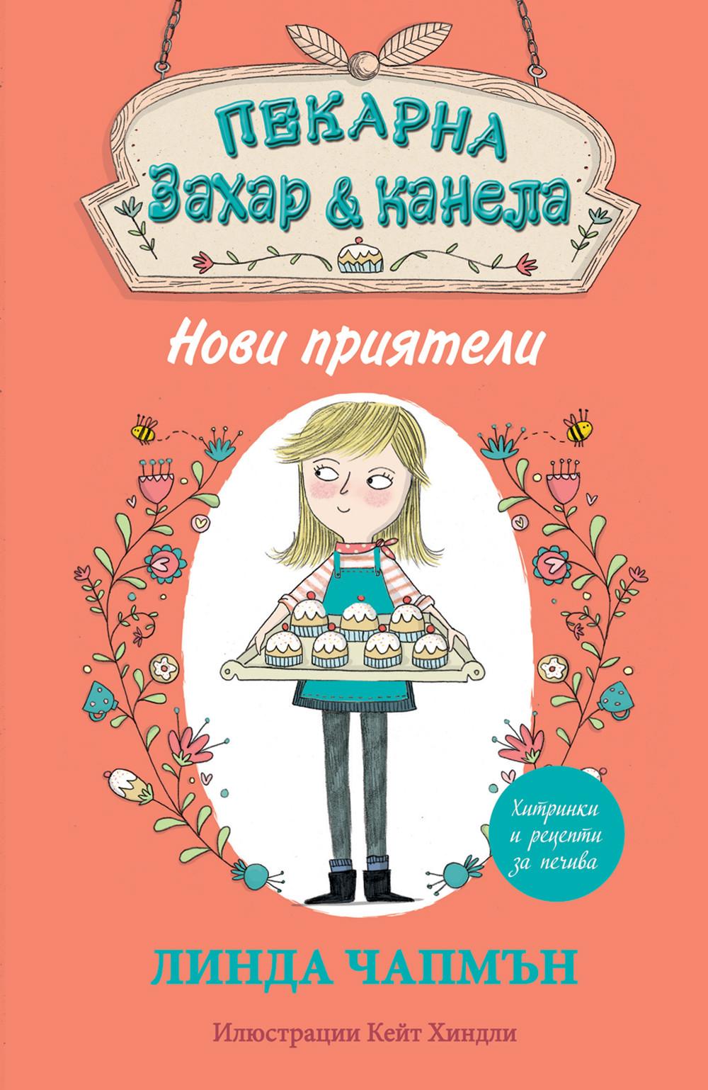 """Пекарна """"Захар и канела"""" - НОВИ ПРИЯТЕЛИ"""