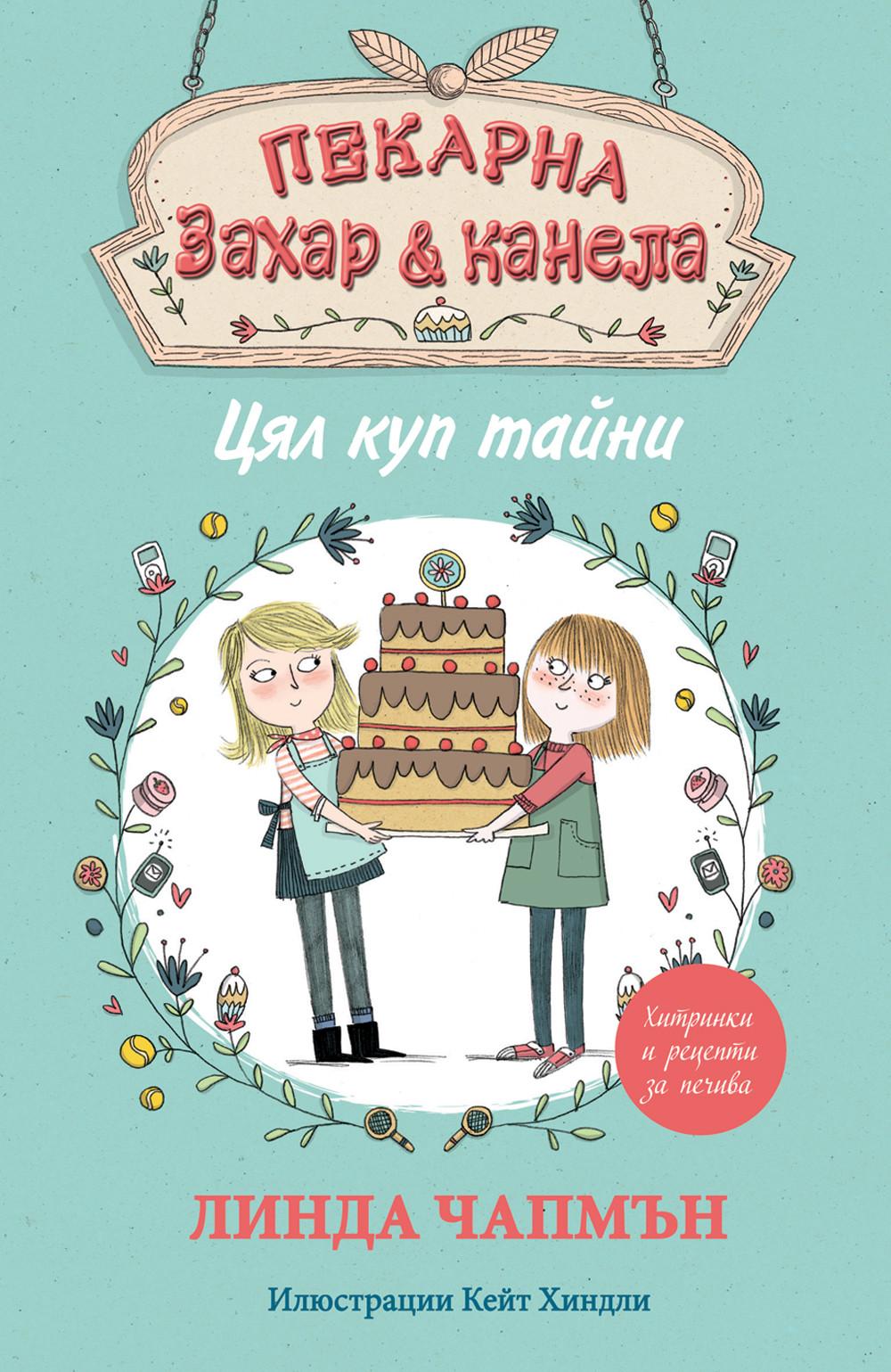 """Пекарна """"Захар и канела"""" - ЦЯЛ КУП ТАЙНИ"""