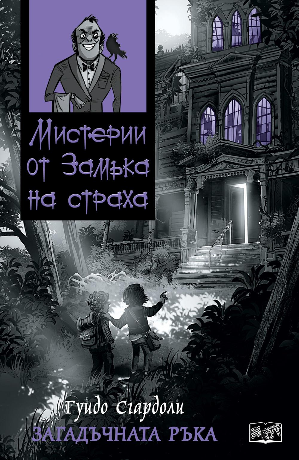 Мистерии от замъка на страха: Загадъчната ръка