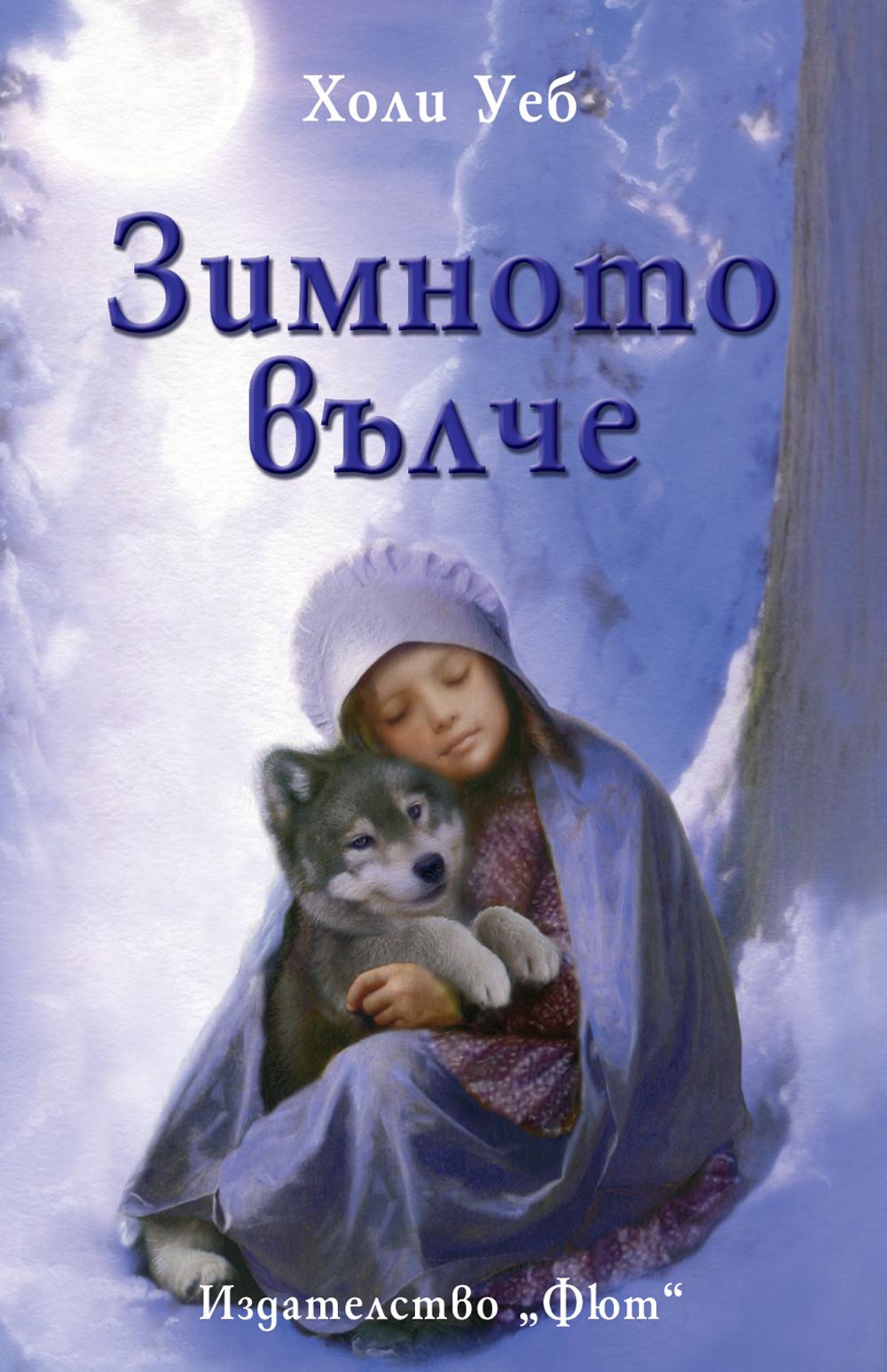 Зимното вълче