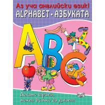 Английската азбука
