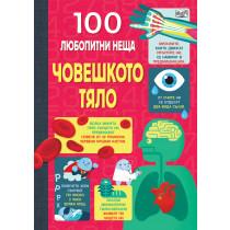 100 ЛЮБОПИТНИ НЕЩА - ЧОВЕШКОТО ТЯЛО