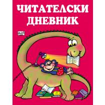 Читателски дневник